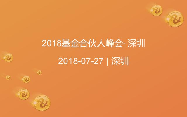 2018基金合伙人峰會· 深圳