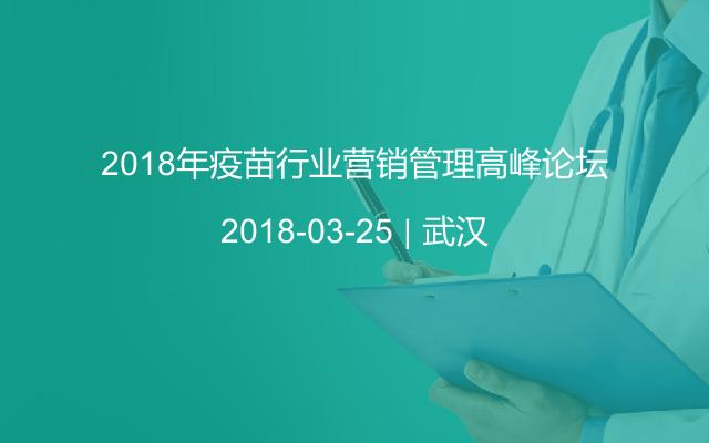 2018年疫苗行业营销管理高峰论坛