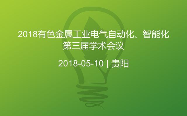 2018有色金属工业电气自动化、智能化第三届学术会议
