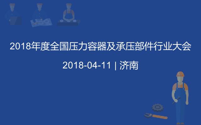 2018年度全国压力容器及承压部件行业大会