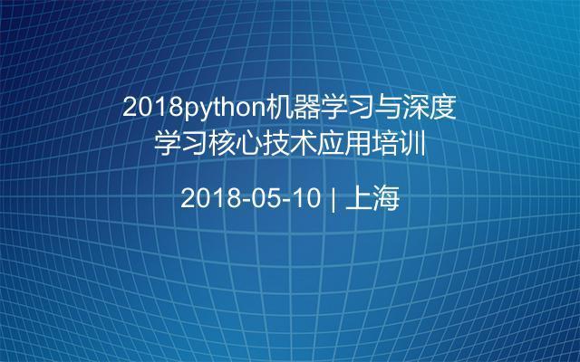 2018python机器学习与深度学习核心技术应用培训