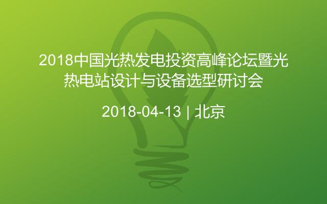 2018中国光热发电投资高峰论坛暨光热电站设计与设备选型研讨会