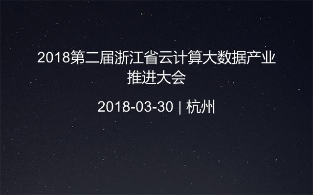 2018第二届浙江省云计算大数据产业推进大会