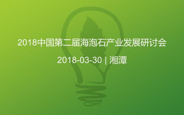 2018中国第二届海泡石产业发展研讨会