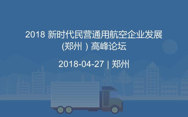 2018 新时代民营通用航空企业发展(郑州)高峰论坛