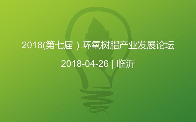 2018(第七屆)環氧樹脂產業發展論壇