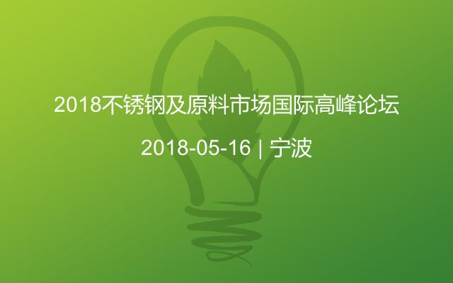 2018不锈钢及原料市场国际高峰论坛