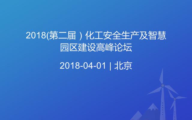 2018(第二届)化工安全生产及智慧园区建设高峰论坛