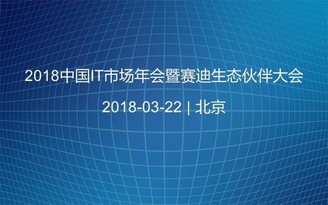 2018中国IT市场年会暨赛迪生态伙伴大会