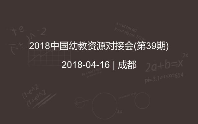 2018中国幼教资源对接会(第39期)