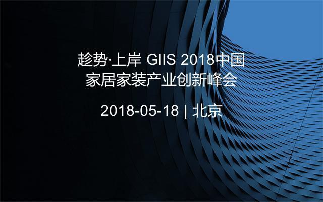 趁势·上岸 GIIS 2018中国家居家装产业创新峰会