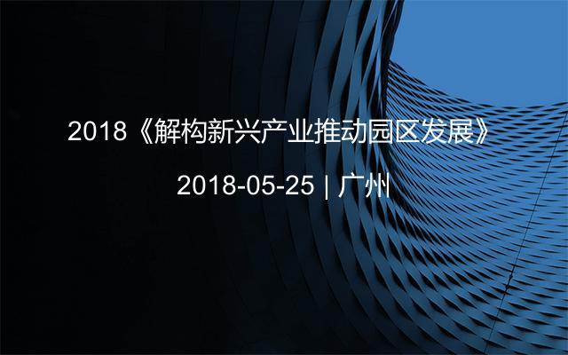 2018《解构新兴产业推动园区发展》