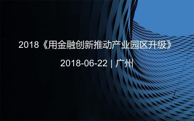 2018《用金融创新推动产业园区升级》