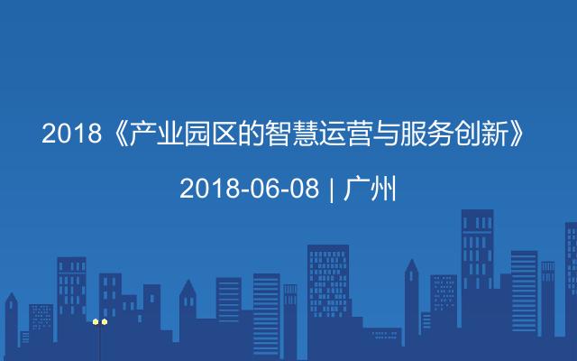2018《产业园区的智慧运营与服务创新》