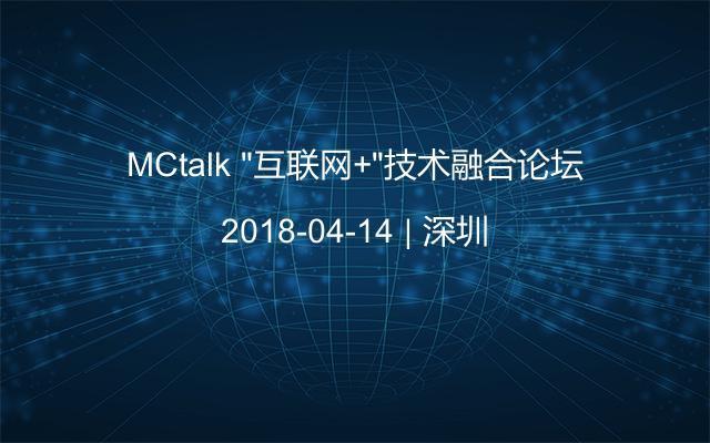 """MCtalk """"互联网+""""技术融合论坛"""