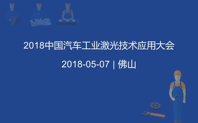 2018中国汽车工业激光技术应用大会