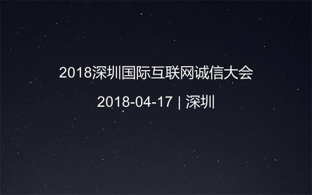 2018深圳国际互联网诚信大会