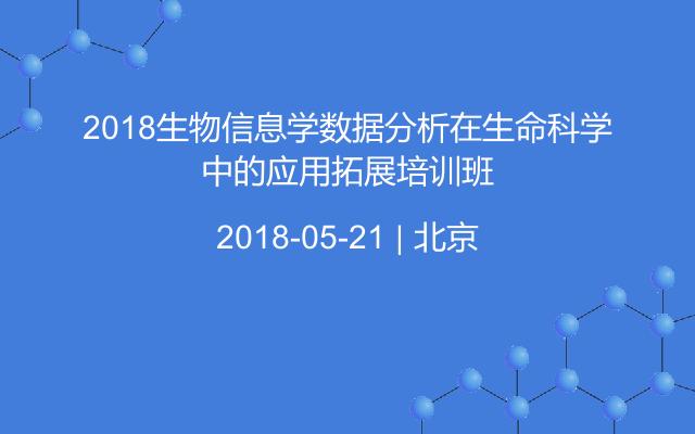 2018生物信息学数据分析在生命科学中的应用拓展培训班