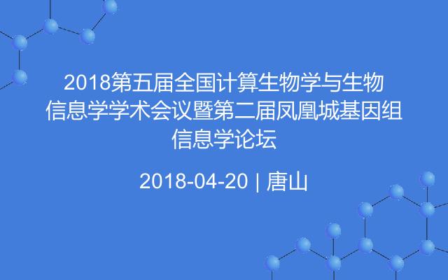 2018第五届全国计算生物学与生物信息学学术会议暨第二届凤凰城基因组信息学论坛