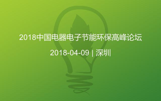 2018中国电器电子节能环保高峰论坛