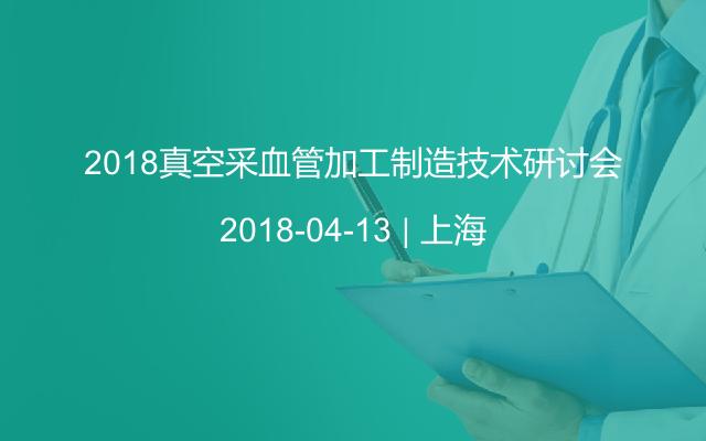 2018真空采血管加工制造技术研讨会