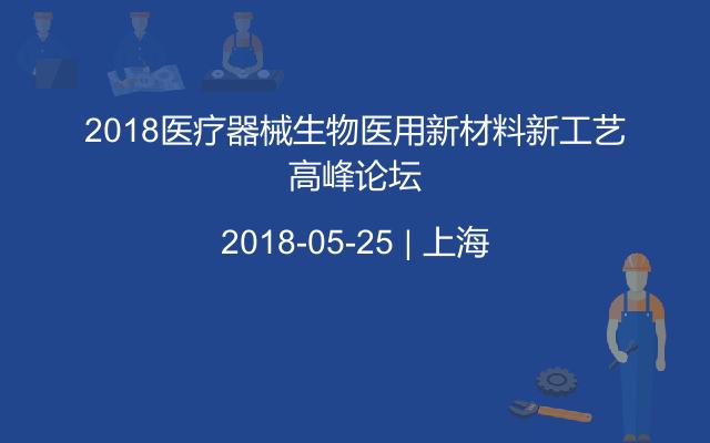 2018医疗器械生物医用新材料新工艺高峰论坛