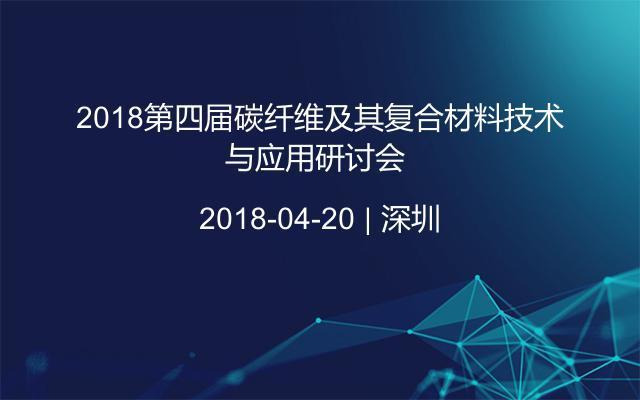 2018第四届碳纤维及其复合材料技术与应用研讨会