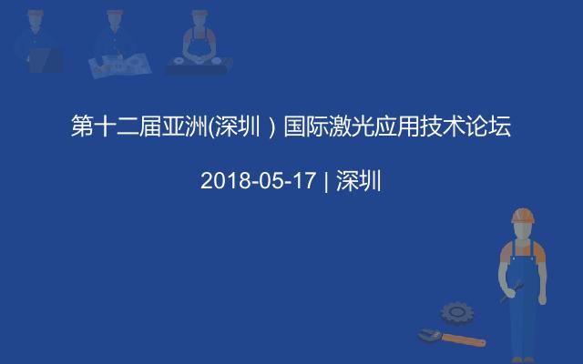 第十二届亚洲(深圳)国际激光应用技术论坛