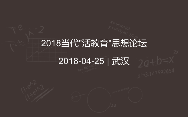 """2018当代""""活教育""""思想论坛"""