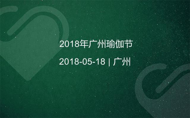 2018年广州瑜伽节