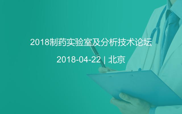 2018制药实验室及分析技术论坛