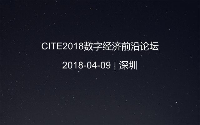 CITE2018数字经济前沿论坛