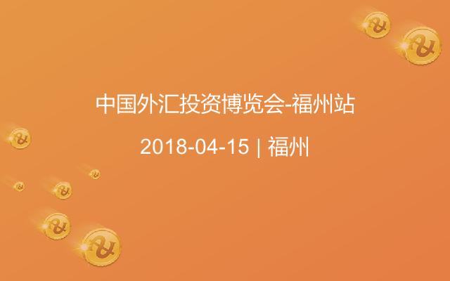中国外汇投资博览会-福州站