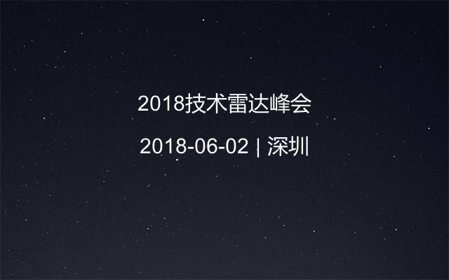2018技术雷达峰会