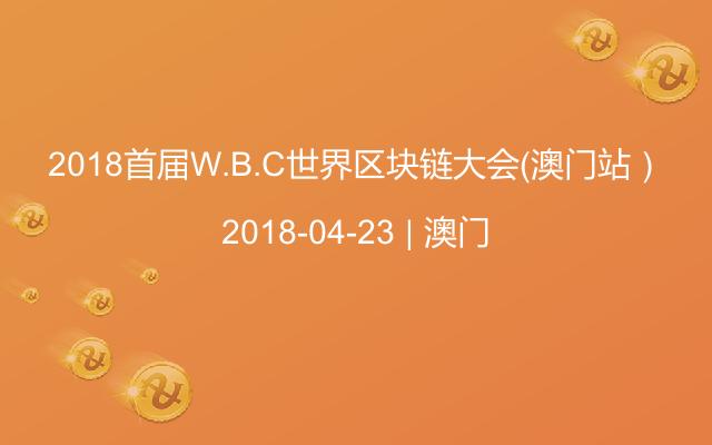 2018首届W.B.C世界区块链大会(澳门站)