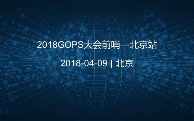 2018GOPS大会前哨—北京站