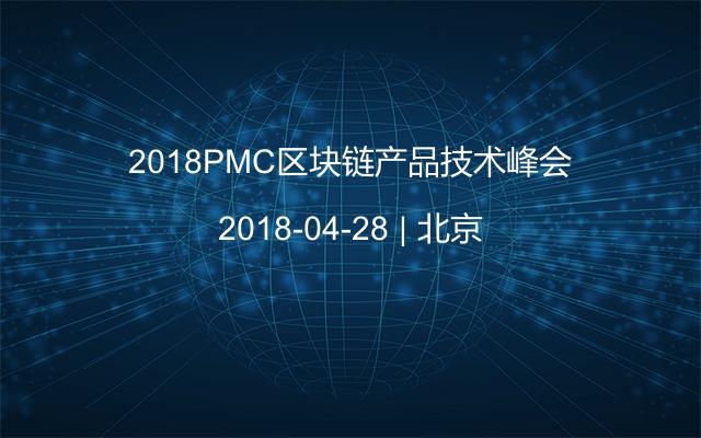 2018PMC区块链产品技术峰会