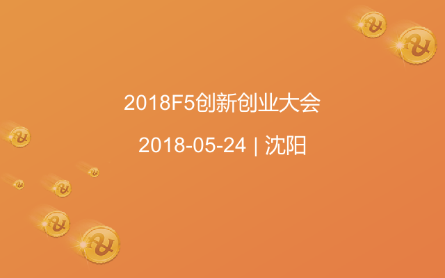 2018F5创新创业大会