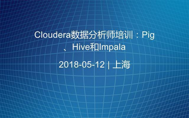 Cloudera数据分析师培训:Pig、Hive和Impala