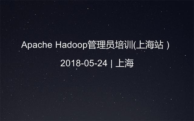 Apache Hadoop管理员培训(上海站)