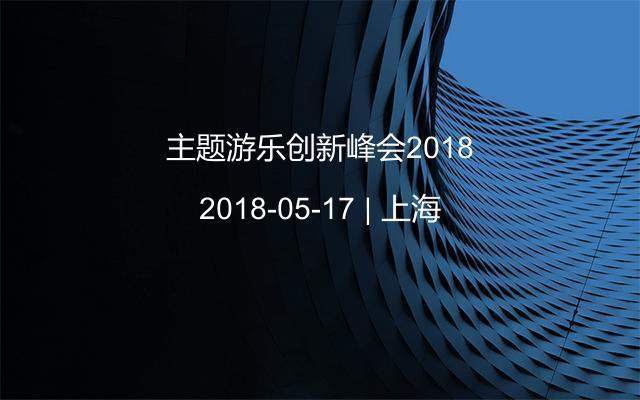 主题游乐创新峰会2018