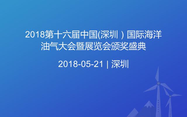 2018第十六届中国(深圳)国际海洋油气大会暨展览会颁奖盛典