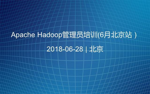 Apache Hadoop管理员培训(6月北京站)