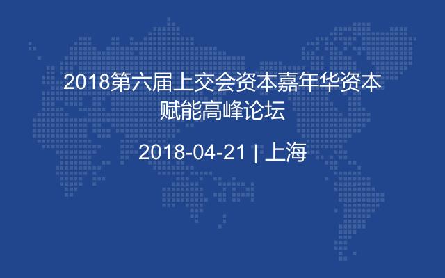 2018第六届上交会资本嘉年华资本赋能高峰论坛