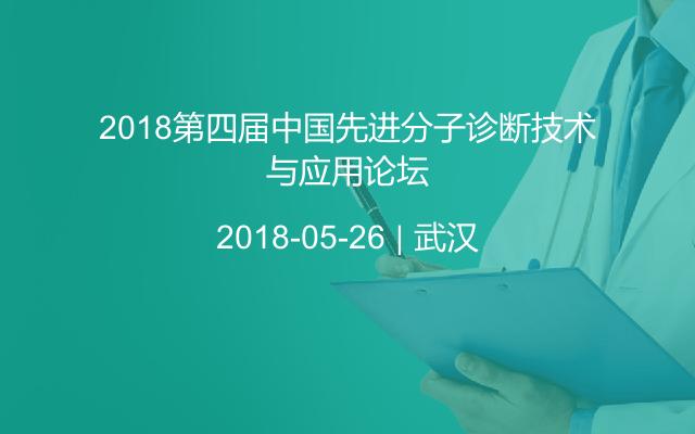 2018第四届中国先进分子诊断技术与应用论坛