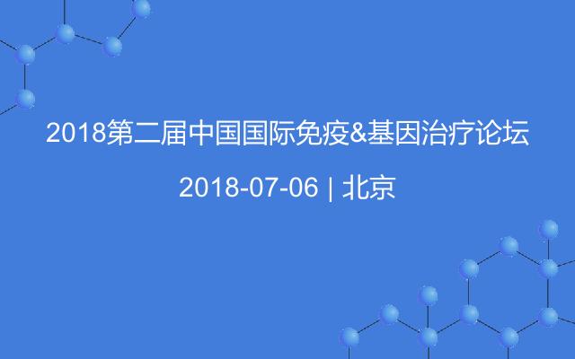 2018第二届中国国际免疫&基因治疗论坛
