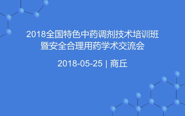 2018全国特色中药调剂技术培训班暨安全合理用药学术交流会