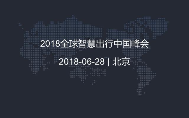 2018全球智慧出行中国峰会