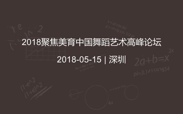 2018聚焦美育中国舞蹈艺术高峰论坛