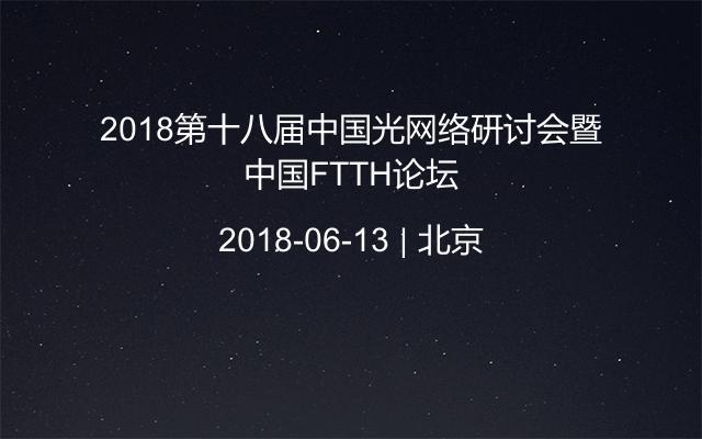 2018第十八届中国光网络研讨会暨中国FTTH论坛